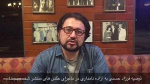 توصیه فرزاد حسنی به آزاده نامداری درباره عکس های منتشر شده خصوصی وی چیست؟