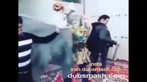 کلیپ های خنده دار- دابسمش های ایرانی - جذاب و دیدنی Funny Iranian Dubsmash