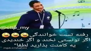 خدایی آدم خنده ش میگیره اگر تونستی نخند 😂😂😂