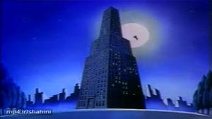انیمیشن سوپر من قسمت ششم