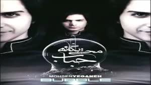 محسن یگانه - دوست دارم