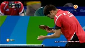 بازی کامل پینگ پنگ عالمیان وبرد در مقابل آمریکا