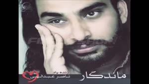 ناصر عبداللهی - منو ببخش