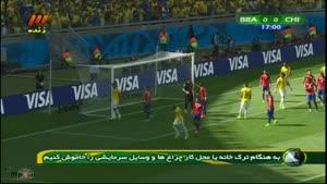 برزیل ۴ - ۳ شیلی (ضربات پنالتی)