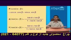 آموزش حسابان ( تدریس : رابطه مثلثاتی )