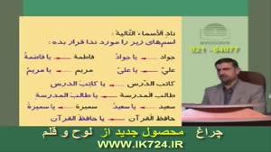 آموزش زبان عربی ( تدریس مثال ۲ : منادا )