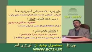 آموزش زبان عربی ( تدریس مثال : انواع واو )
