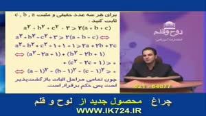 آموزش جبر و احتمالات ( تدریس مثال : اثبات باز گشتی - اصل استقراء ریاضی )