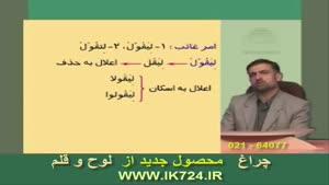 آموزش زبان عربی ( تدریس : فعل امر اجوف )
