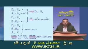 آموزش هندسه ( تدریس : مثال۱ - تشابه )