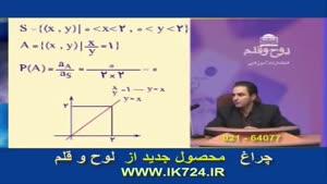 آموزش جبر و احتمالات ( تدریس مثال۸ : احتمال )
