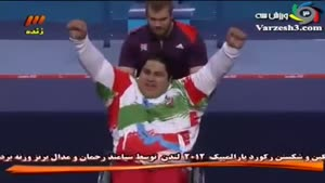 قوی ترین مرد پارالمپیک از ایران آمد.