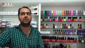 ایران هفتمین مصرفکننده لوازم آرایشی