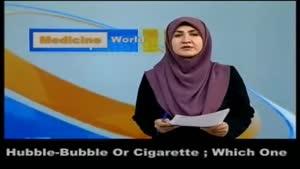 قلیان یا سیگار کدامیک مضر تر است؟.