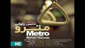 محسن چاوشی - مترو