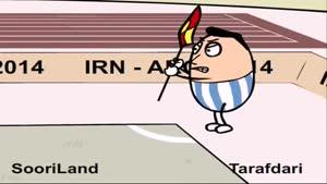 نمایش قاطعیت و عدالت ، در بازی ایران آرژانتین
