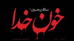 مداحی علی کشاورز نوحه ترکی سینه زنی اربعین