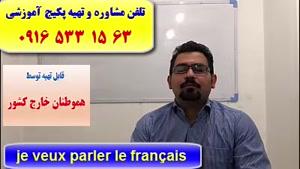 آموزش زبان فرانسه در اهواز-آمادگی جهت آزمون زبان فرانسه کبک کانادا-فقط ۲۰ جلسه-۱۰۰% تضمینی