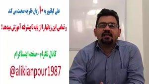 استاد علی کیانپور،مرد چندزبانه اهوازی،مسلط به ۱۰ زبان خارجه،به ۱۰ زبان خارجه صحبت می کند.