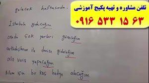 آموزش مکالمه زبان ترکی استانبولی-گرامر زبان ترکی استانبولی-لغات ترکی استانبولی-استاد علی کیانپور