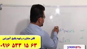قویترین دوره آموزش مکالمه زبان روسی از پایه تا پیشرفته در اهواز و ایران-۲۰ جلسه-۱۰۰% تضمینی