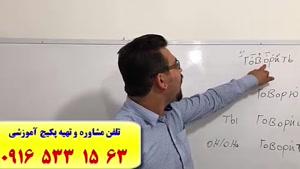 قویترین دوره آموزش زبان روسی در اهواز و ایران با استاد علی کیانپور-۲۰ جلسه-۱۰۰% تضمینی
