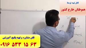 قویترین و سریعترین روش آموزش زبان روسی در اهواز و ایران با استاد علی کیانپور(مسلط به ۱۰ زبان خارجه)