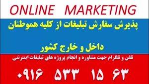 فروش اینترنتی-کسب و کار آنلاین-درآمد آنلاین-راه اندازی کسب و کار اینترنتی