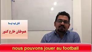 سریعترین روش آموزش زبان فرانسه در اهواز و ایران با استاد ۱۰ زبانه (استاد علی کیانپور)-۱۰۰% تضمینی