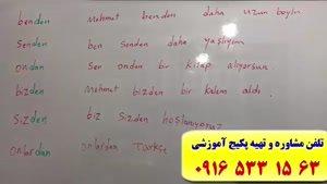 آموزش مکالمه ترکی استانبولی-کلمات ترکی استانبولی-گرامر ترکی استانبولی-استاد علی کیانپور