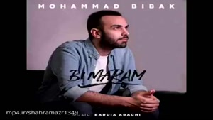 دانلود آهنگ جدید محمد بی باک به نام بی مرام