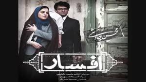 اهنگ جدید محسن چاوشی و سینا سرلک - افسار