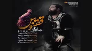 آهنگ جدید رضا صادقی بنام ققنوس