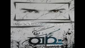 محسن یگانه -آهنگ نه
