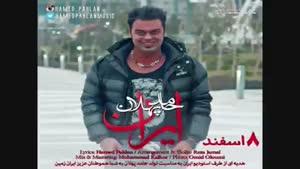 اهنگ جدید و شاد حامد پهلان - ایران