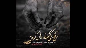علیرضا قربانی-آهنگ جان عاشقی