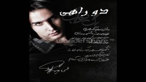 محسن یگانه -آهنگ دو راهی