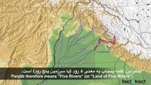 ۵نام مکان در دنیا که ریشه ایرانی دارند