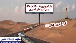 حتی خاک ایران هم صادر میشود!!!!!!!!!!!!!