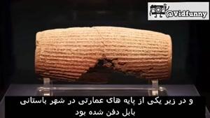 حقایق تاریخ ...