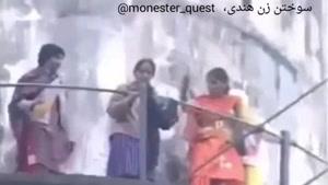 اتش گرفتن خود به خودی زن هندی