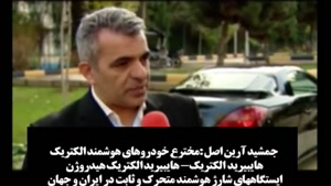 مخترع ایرانی ماشین شارژی اختراع کرده اما بهش اجازه ندادن تولید کنه ؟؟؟!!!!چرا اخه؟؟؟!!!۱