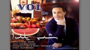 آهنگ جدید فرزاد فرزین- شب یلدا Farzad Farzin-Shabe Yalda