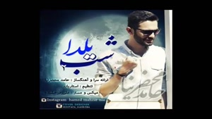 Hamed Mmahzarnia Shabe Yalda- حامد محضر نیا شب یلدا