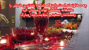 شب یلدا موزیک ویدئو - Music video yalda night