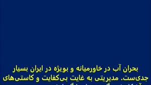 پیام استاد دکتر علی نیری در باره بحران آب در ایران!