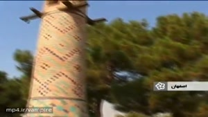 World oldest quakeproof structure in Iran نخستین سازه ضدزلزله جهان منارجنبان در اصفهان
