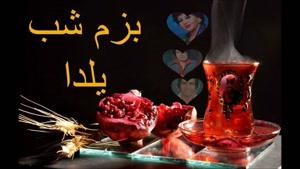 بیاد گذشته طلایی ایران، بزم شب یلدا ـ هایده، گلپا و عقیلی