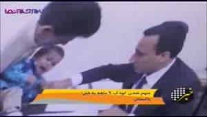 متهم شدن کودک ۹ماهه به قتل