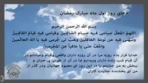 دعای روز اول ماه مبارک رمضان